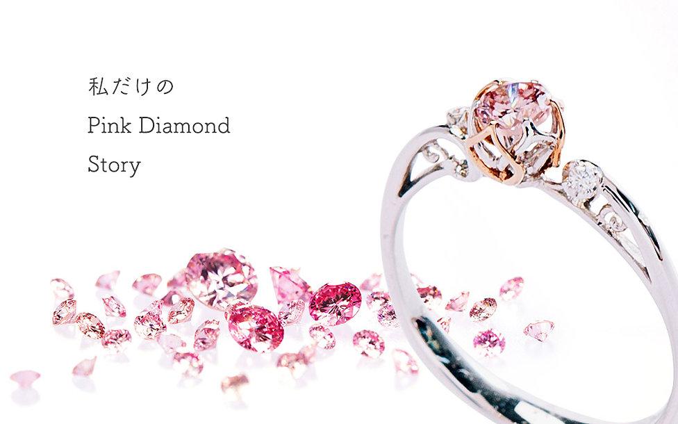 ピンクダイヤモンドストーリー