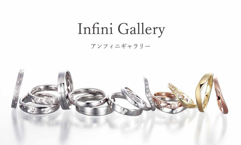 infini_gallery.jpg