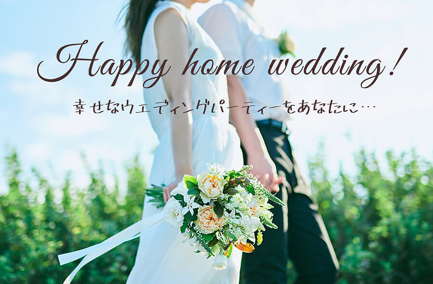 home_wedding.jpg