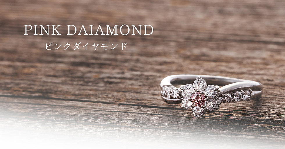 ピンクダイヤモンド.jpg