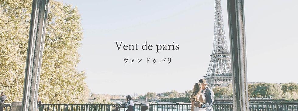 ヴァン ドゥ パリ.jpg