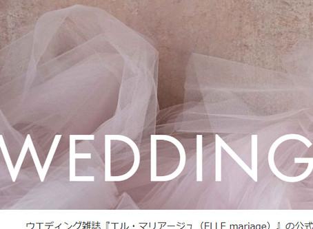『エル・マリアージュ(ELLE mariage)』公式サイト取材情報