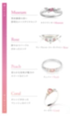 ピンクダイヤカラー見比べ表 (1).jpg