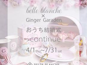 ベルブランシュおうち結婚式延長決定♪!!