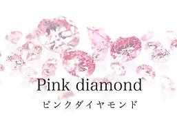 ピンクダイヤモンド(Pink Diamond)