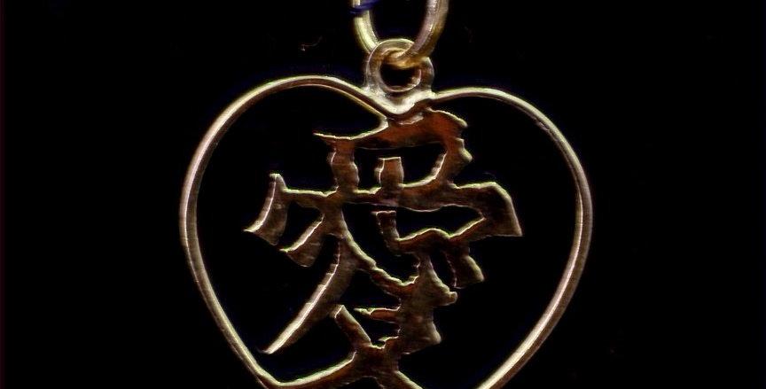 14K Heart Chinese Love Charm