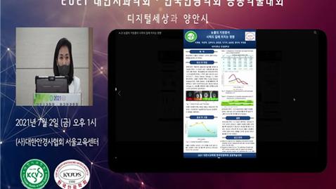 2021 대한시과학회‧한국안광학회 공동학술대회 수상