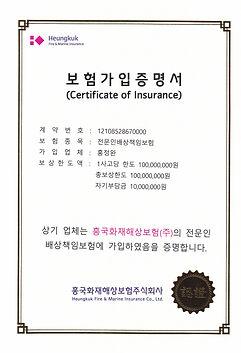 보험가입증명서_2021.jpg