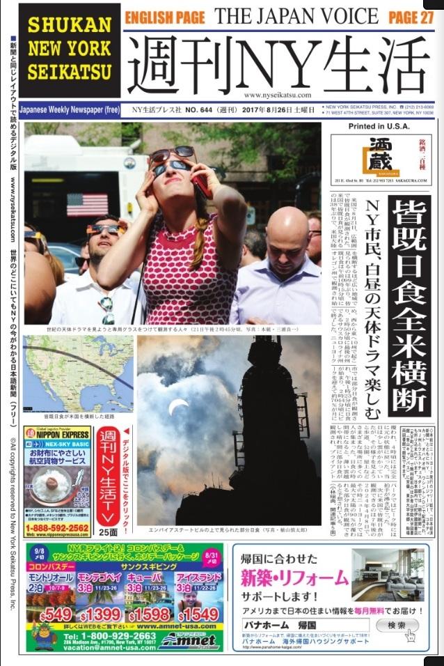 """""""SYUKAN NY SEIKATSU No644"""" 8/26/2017"""