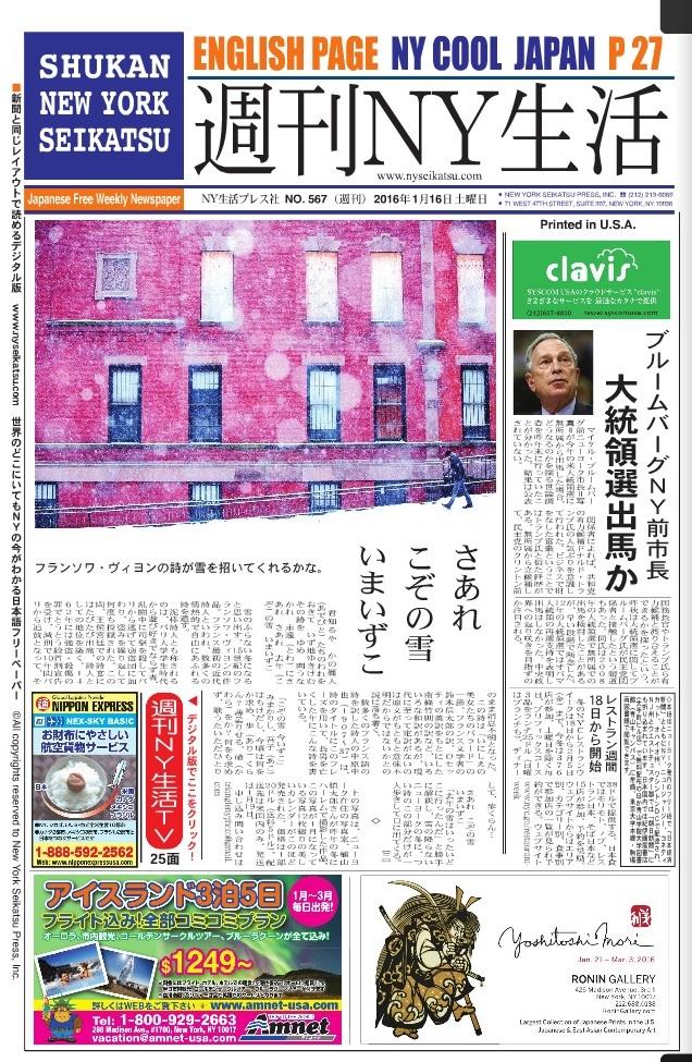 """""""SYUKAN NY SEIKATSU No567""""1/16/2016"""
