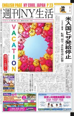 """""""SYUKAN NY SEIKATSU No542""""6/27/2015"""