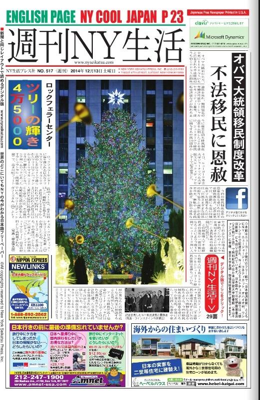 """""""SYUKAN NY SEIKATSU No517""""12/13/2014"""