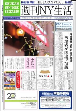 SYUKAN NY SEIKATSU No625 4/1/2017