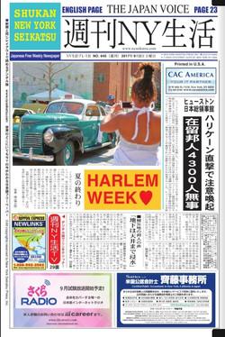 """""""SYUKAN NY SEIKATSU No645"""" 9/2/2017"""