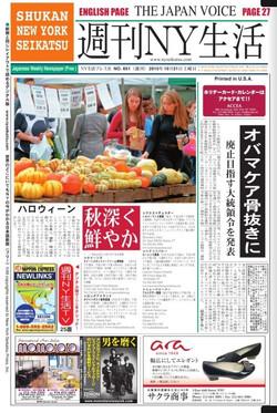 Syukan NY Seikatsu No651 10/21/17