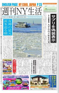 """""""SYUKAN NY SEIKATSU No524""""2/14/2015"""