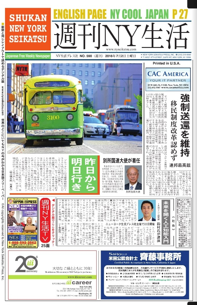 """""""SYUKAN NY SEIKATSU No590""""7/2/2016"""