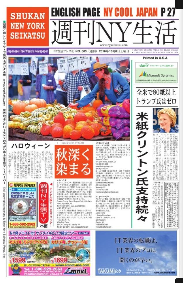 """""""SYUKAN NY SEIKATSU No603""""10/8/2016"""