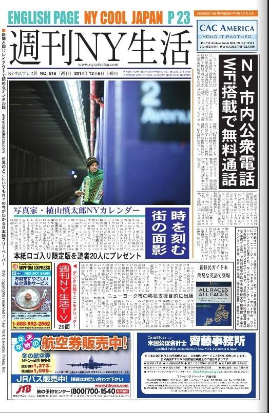 """""""SYUKAN NY SEIKATSU No516""""12/6/2014"""