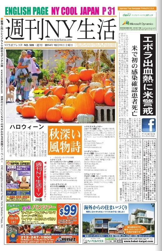 """""""SYUKAN NY SEIKATSU No509""""10/11/2014"""
