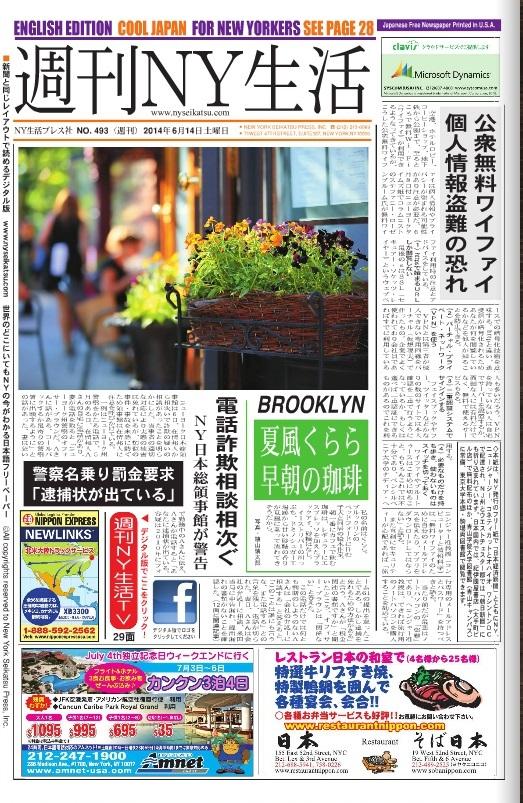"""""""SYUKAN NY SEIKATSU No493""""6/14/2014"""
