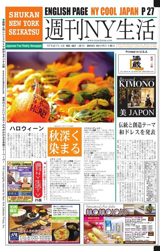 """""""SYUKAN NY SEIKATSU No557""""10/17/2015"""