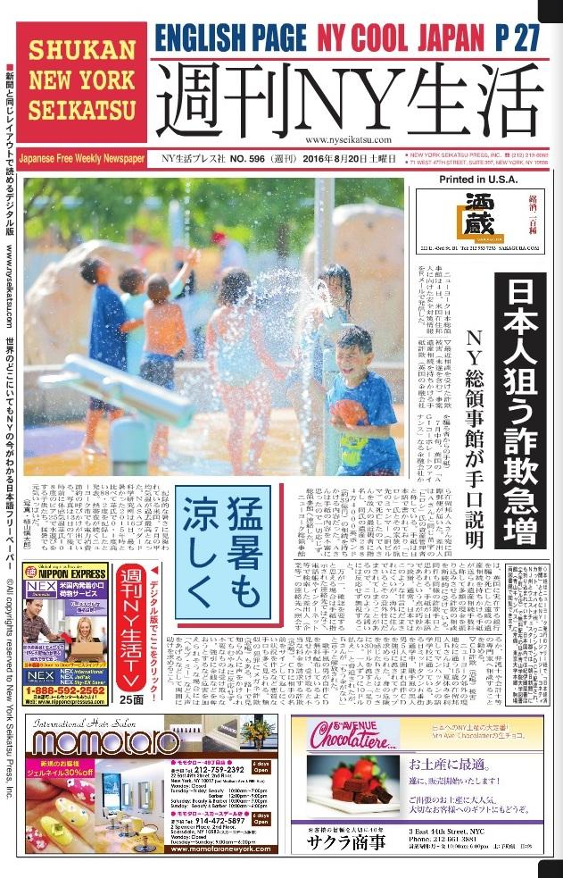 """""""SYUKAN NY SEIKATSU No596""""8/20/2016"""