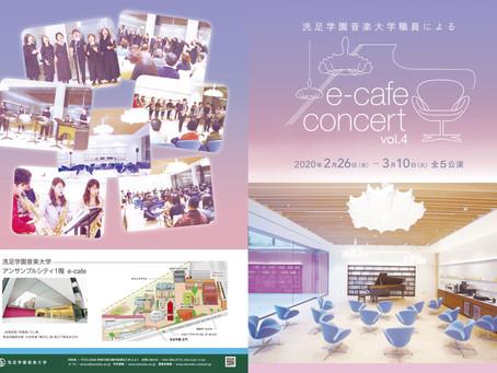 【中止】洗足学園音楽大学職員によるe-cafe concert vol.4