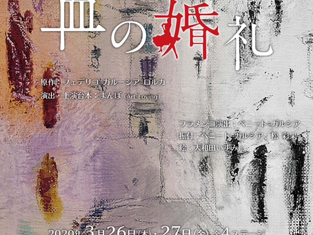 【延期】ジンギーザップエンタープライズプロデュース公演「血の婚礼」