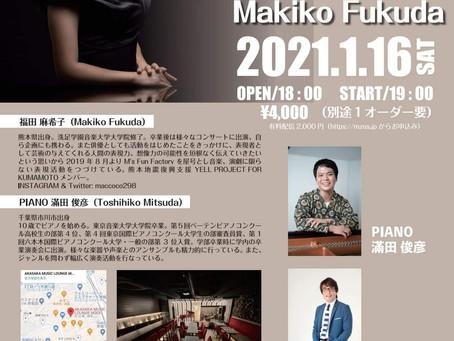 1/16 福田麻希子トーク&ライブについて