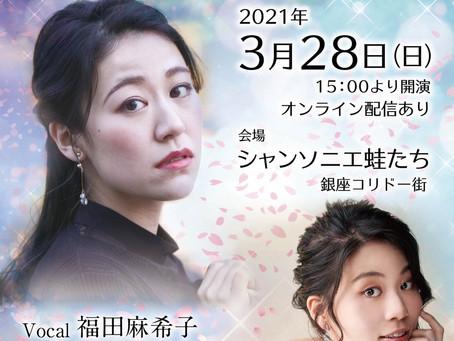 【出演】3/28ソロライブ in 銀座