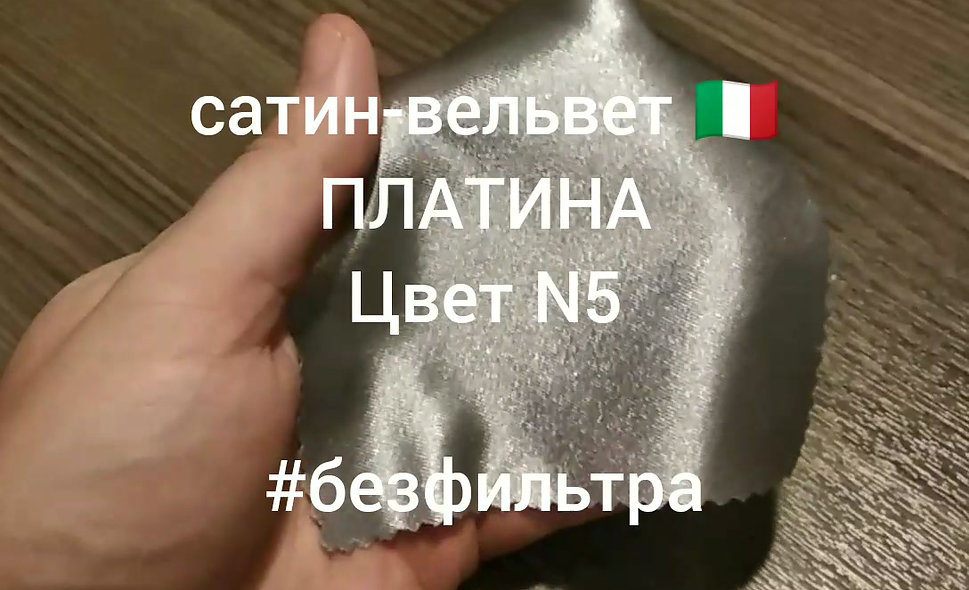 №5 Платина