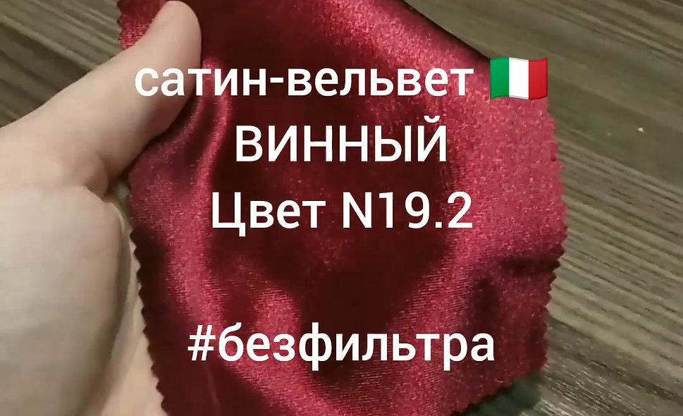 №19.2 Винный