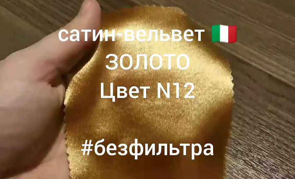 №12 Золото