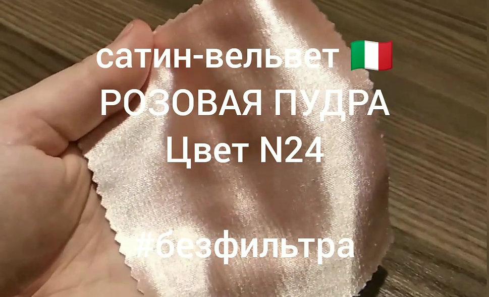 №24 Розовая пудра