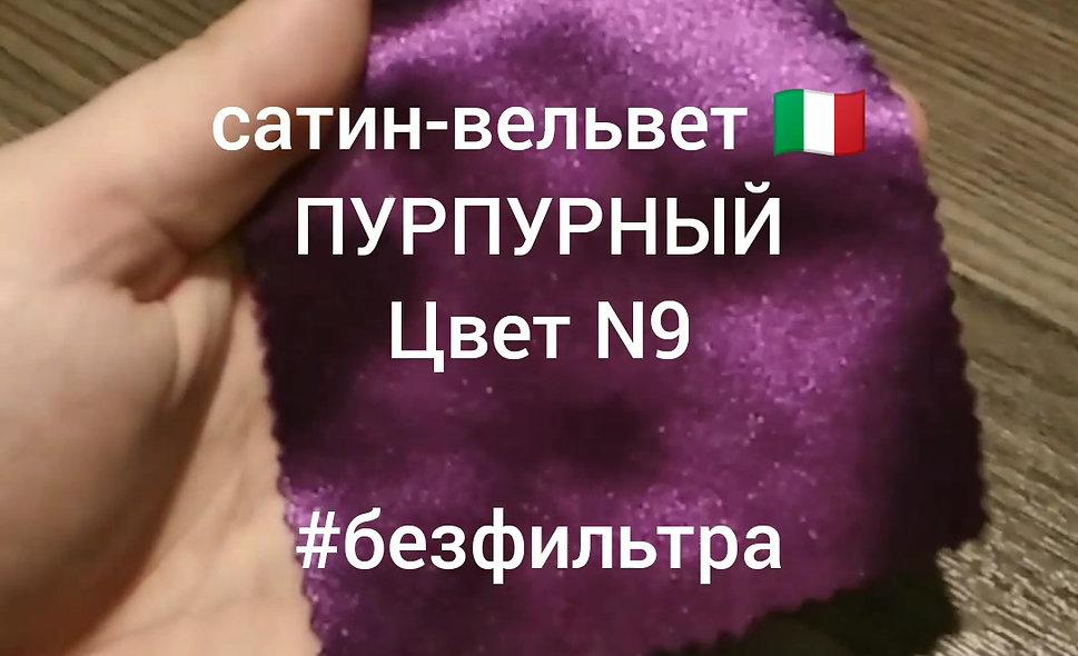 №9 Пурпурный