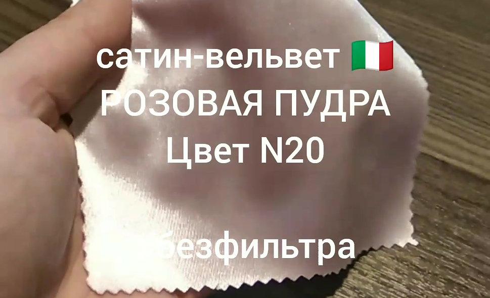 №20 Розовая пудра