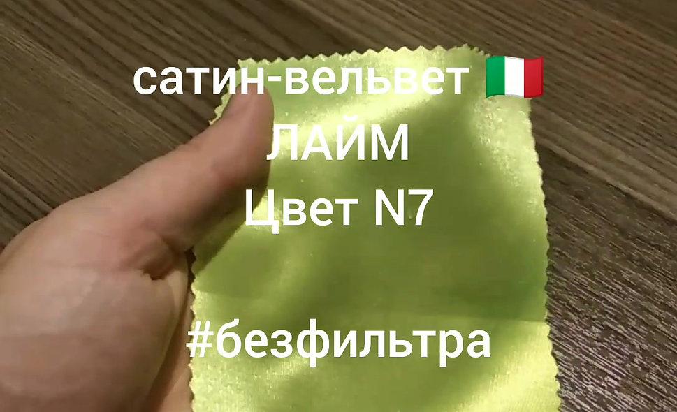№7 Лайм