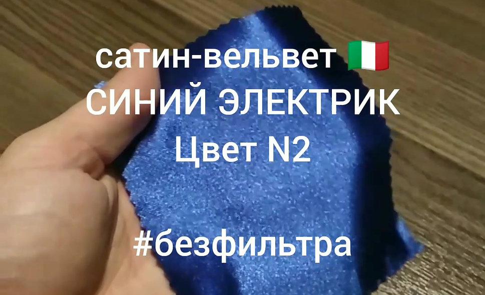 №2 Синий электрик