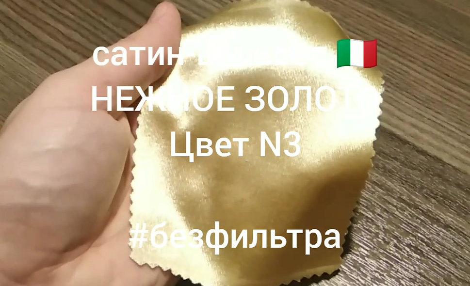 №3 Нежное золото