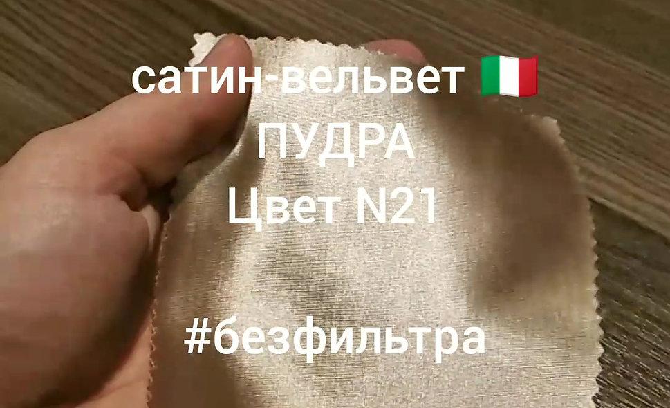 №21 Пудра