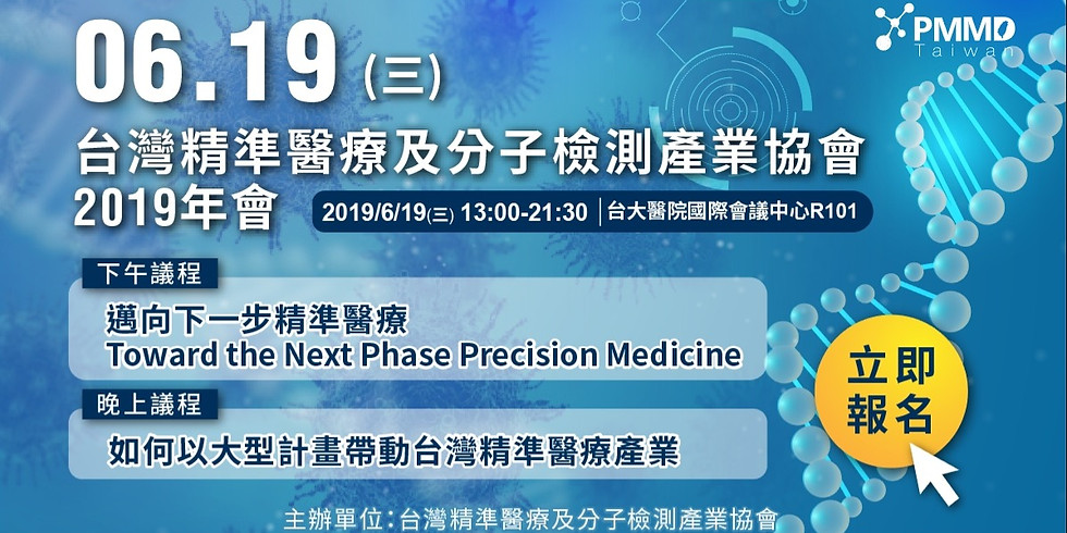 台灣精準醫療及分子檢測產業協會 2019會員大會