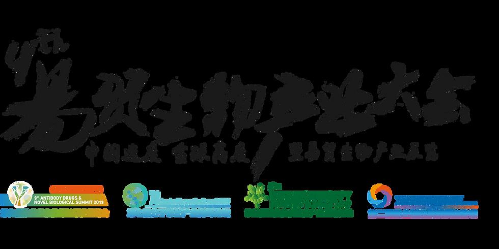 第四届易贸生物产业大会暨第七届分子诊断论坛