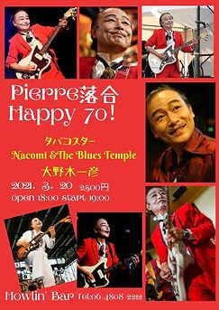 Pierre落合 Happy 70!.jpg