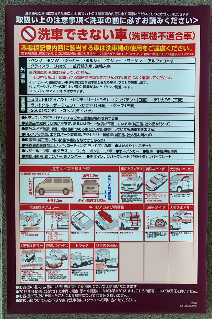 洗車できない車(洗車機不適合車)1.jpg