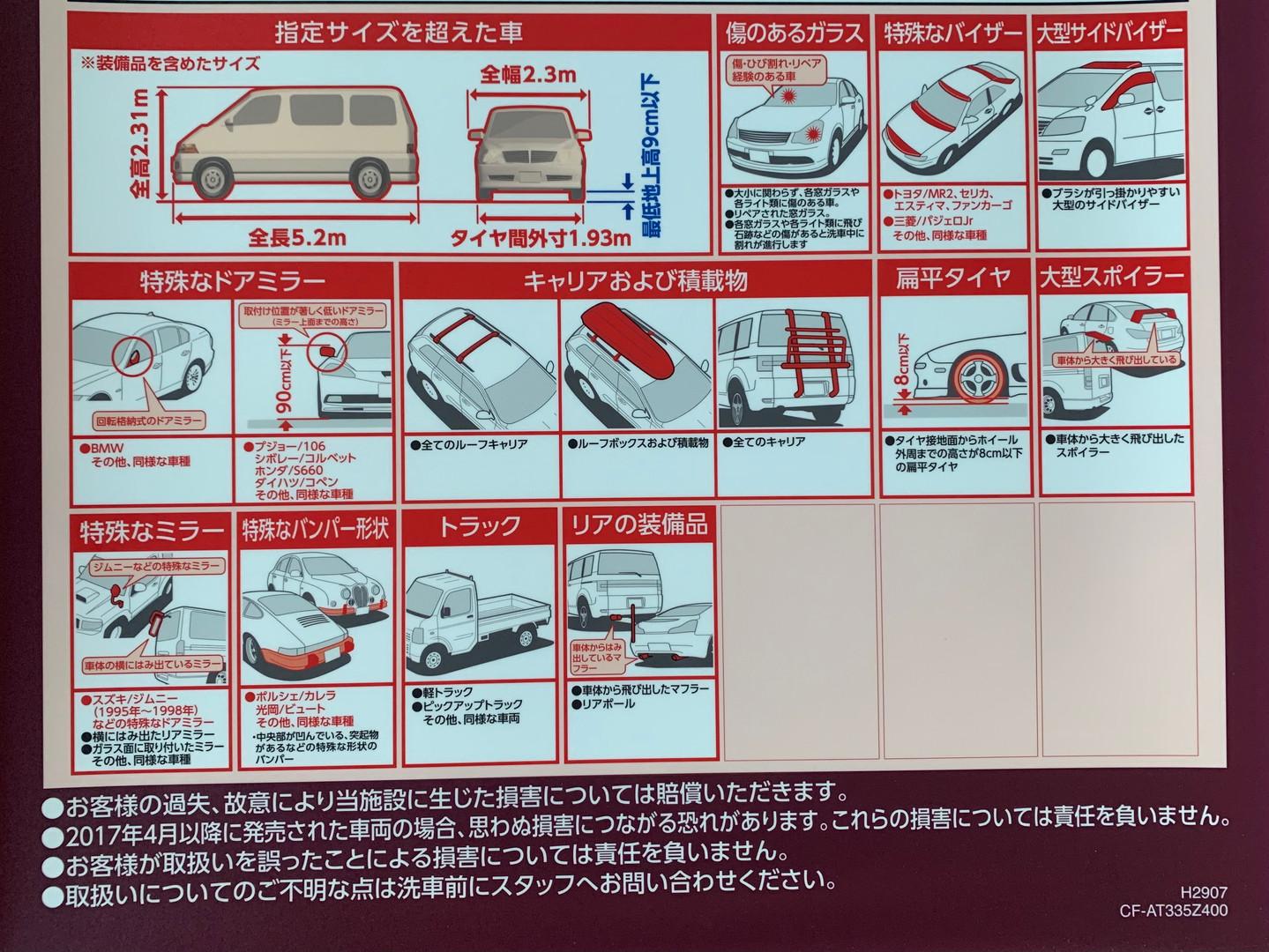 洗車できない車(洗車機不適合車)3.jpg