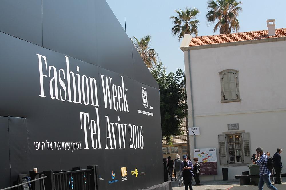 שבוע האופנה מתחם התחנה תל אביב 2018 צילום:אושרת אביחצירה פרזם