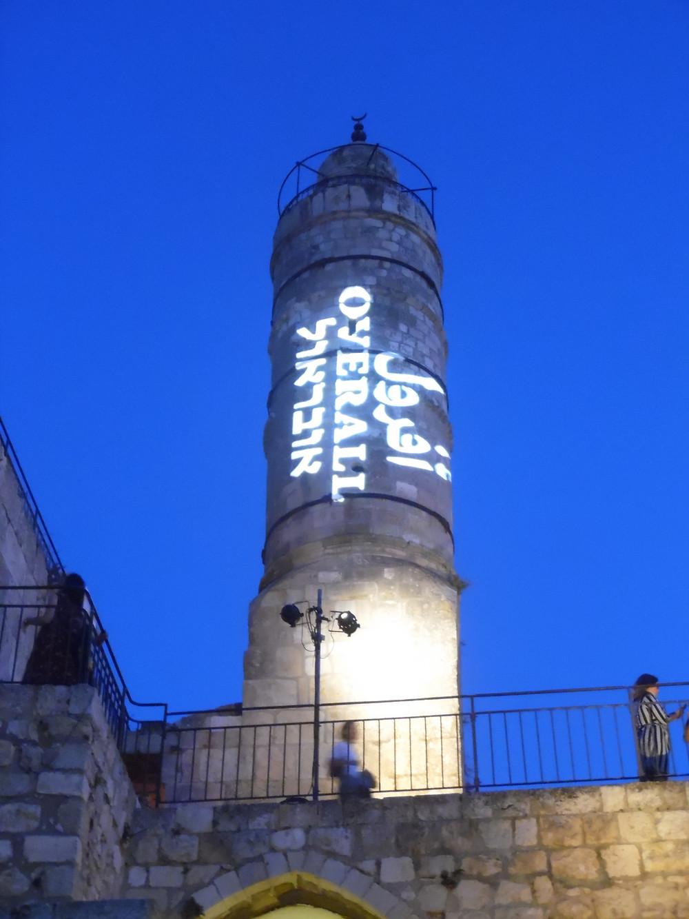 אובראול מגדל דוד צילום: אושרת אביחצירה פרזם