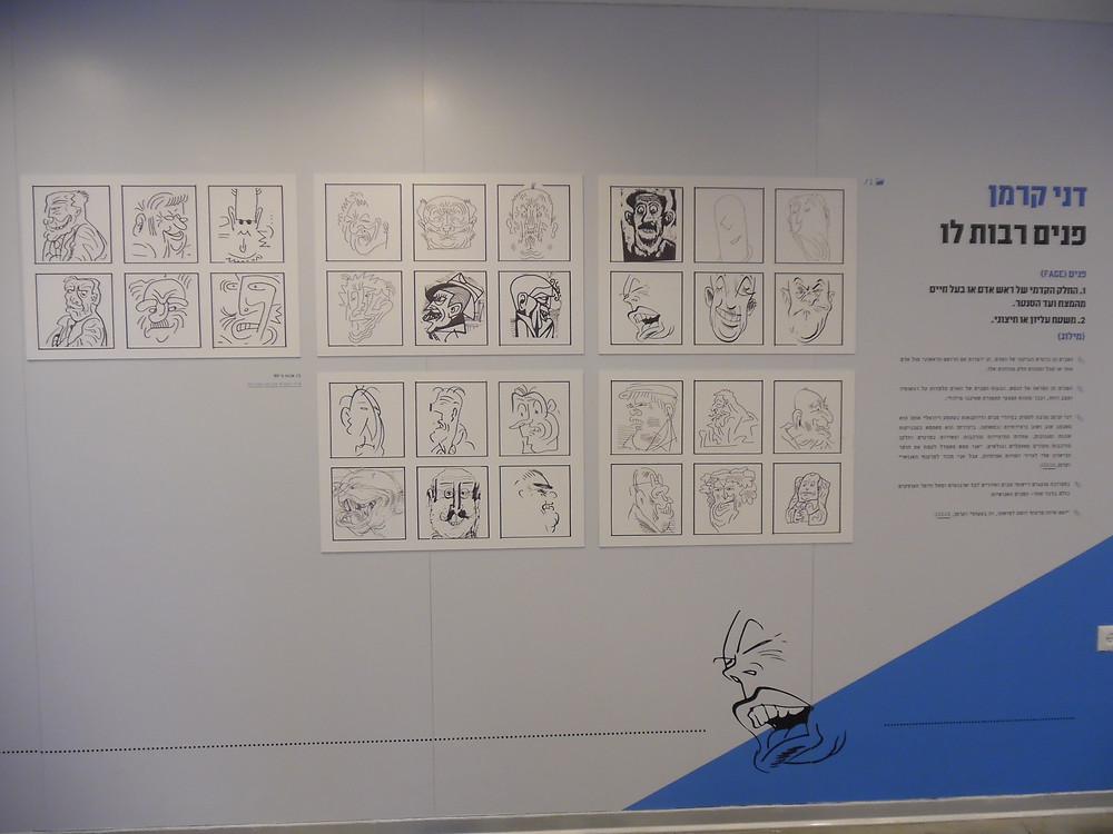 מוזיאון הקומיקס והקריקטורה חולון צילום: אושרת אביחצירה פרזם