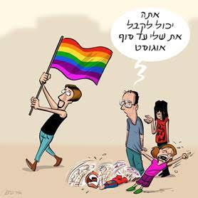 המוזיאון הישראלי לקריקטורה ולקומיקס בחולון